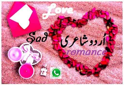 Urdu Love Poetry Whatsapp Group Link